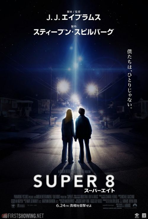 super 8 japanese partner